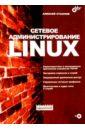 Стахнов Алексей Александрович Сетевое администрирование Linux (+ CD)