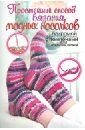Мюллер Таня Простейший способ вязания модных носочков