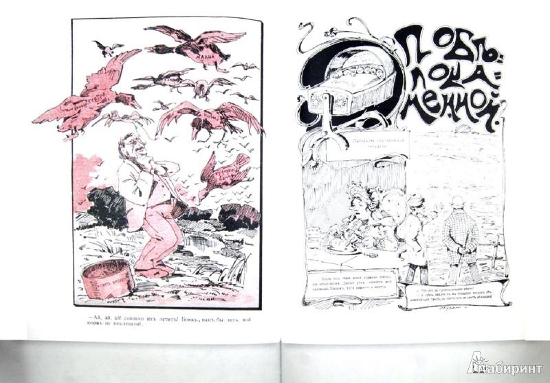 Иллюстрация 1 из 2 для Искры 1901 (подарочная упаковка +  подкова + открытка) | Лабиринт - книги. Источник: Лабиринт
