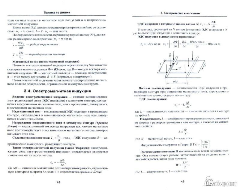 Иллюстрация 1 из 20 для Памятка по физике - Гришина, Веклюк | Лабиринт - книги. Источник: Лабиринт