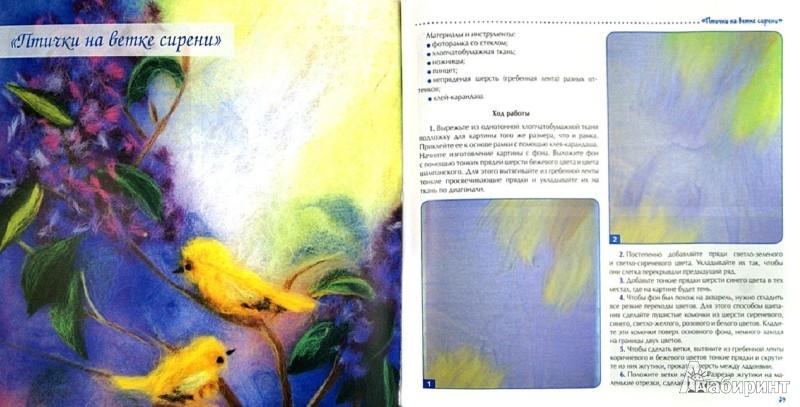 Иллюстрация 1 из 9 для Картины из шерсти - Ольга Мишанова   Лабиринт - книги. Источник: Лабиринт