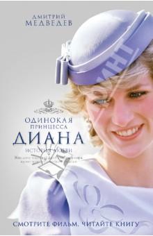 Диана. Одинокая принцесса. История любви