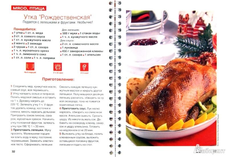 Иллюстрация 1 из 3 для Запекаем в духовке. 55 рецептов блюд из мяса, рыбы, овощей и фруктов | Лабиринт - книги. Источник: Лабиринт
