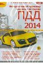 Обложка Интерактивный тренажер вождения по городу. ПДД 2014 (CDpc)