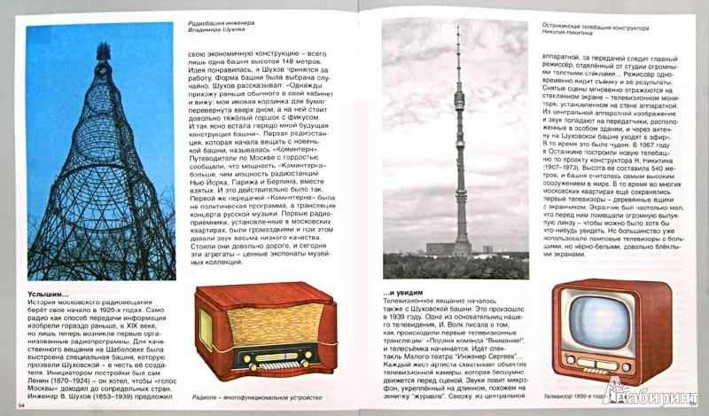 Иллюстрация 1 из 17 для Москва - столица России - Алексей Митрофанов | Лабиринт - книги. Источник: Лабиринт
