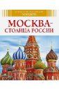 Митрофанов Алексей Москва - столица России