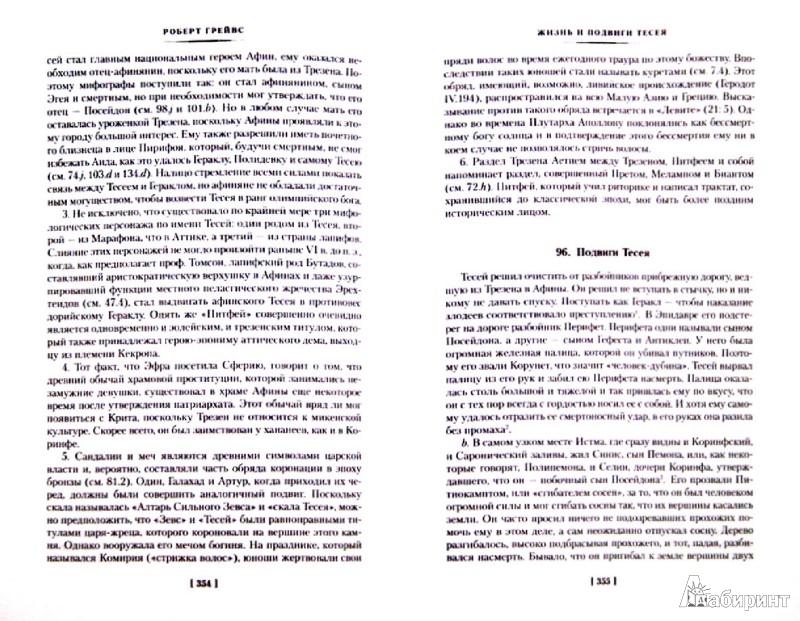 Иллюстрация 1 из 36 для Мифы Древней Греции - Роберт Грейвс | Лабиринт - книги. Источник: Лабиринт