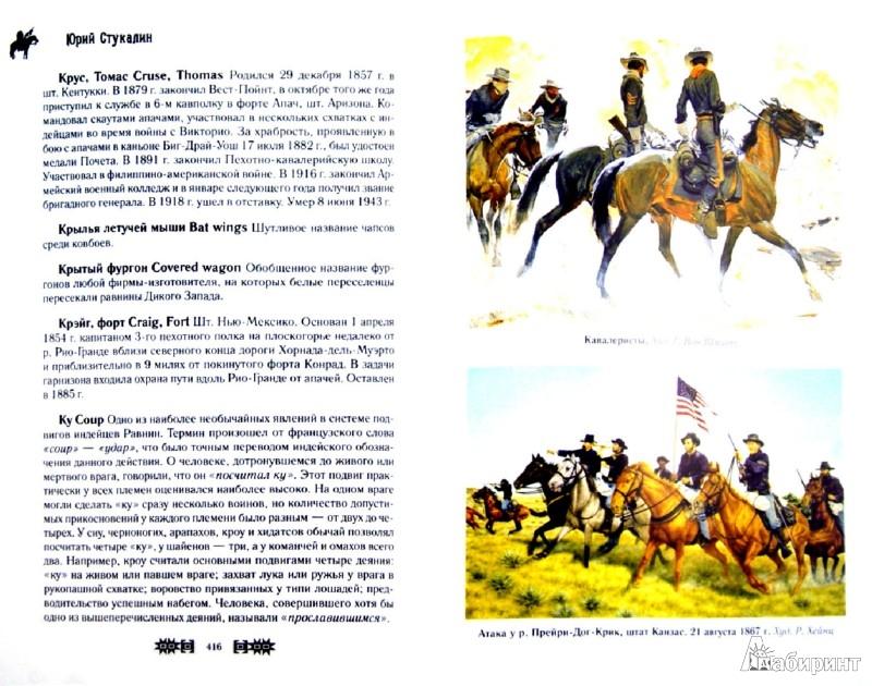 Иллюстрация 1 из 14 для Первая энциклопедия Дикого Запада - от A до Z - Юрий Стукалин   Лабиринт - книги. Источник: Лабиринт