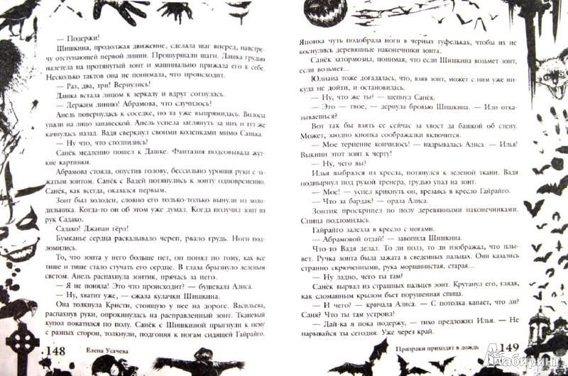 Иллюстрация 1 из 5 для Призраки дождя. Большая книга ужасов - Елена Усачева | Лабиринт - книги. Источник: Лабиринт