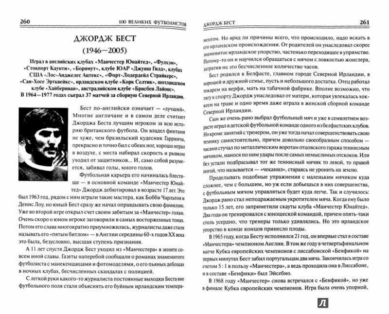 Иллюстрация 1 из 8 для 100 великих футболистов - Владимир Малов | Лабиринт - книги. Источник: Лабиринт