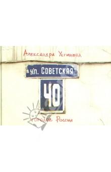 Улица Советская бочку дизельного масла в хабаровске