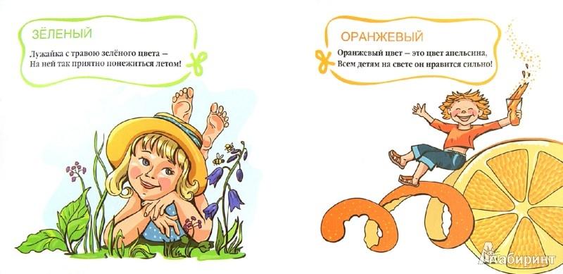 Иллюстрация 1 из 4 для Цвета - Наталья Курлат | Лабиринт - книги. Источник: Лабиринт