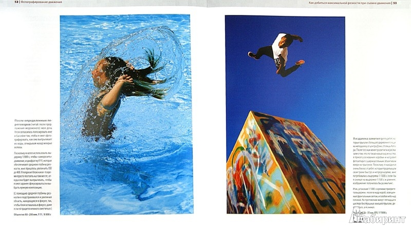 Иллюстрация 1 из 4 для Экспозиция в фотографии. Как избежать ошибок - Брайан Петерсон | Лабиринт - книги. Источник: Лабиринт