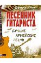 купить Агеев Дмитрий Викторович Песенник гитариста. Лучшие армейские песни онлайн