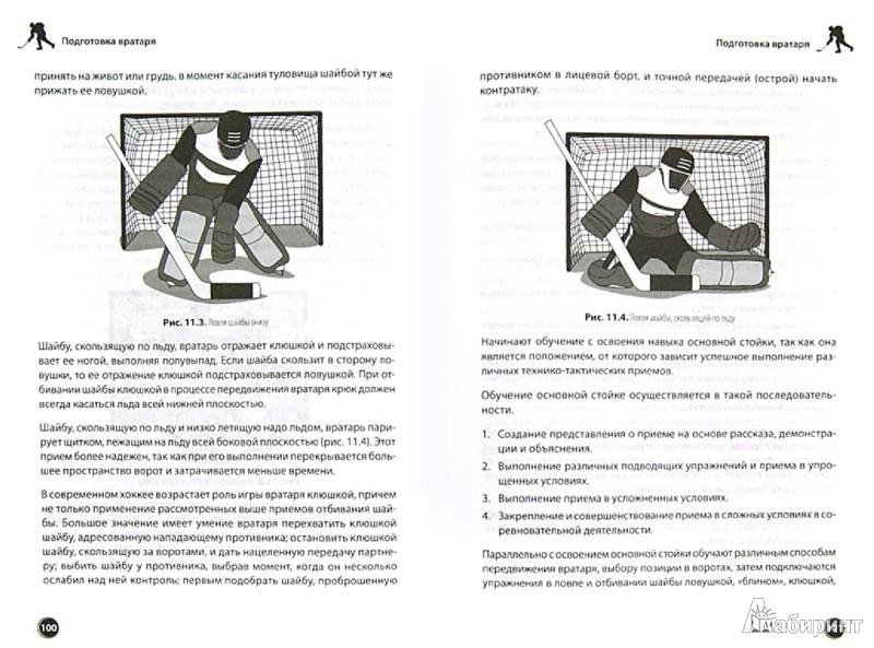 Иллюстрация 1 из 6 для Хоккей для начинающих. Уроки профессионала - Евгений Алексеев | Лабиринт - книги. Источник: Лабиринт