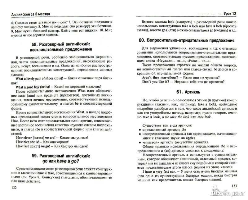 Иллюстрация 1 из 9 для Английский за 3 месяца. Упрощенный курс. Учебное пособие - Виктор Миловидов | Лабиринт - книги. Источник: Лабиринт