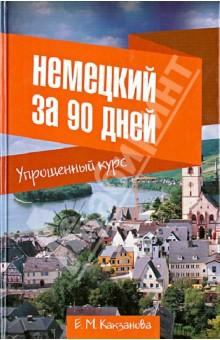 Немецкий за 90 дней. Упрощенный курс. Учебное пособие немецкий язык для инженеров учебное пособие