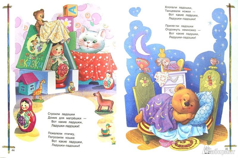Иллюстрация 1 из 30 для Что такое хорошо и что такое плохо - Черный, Чуковский, Маршак | Лабиринт - книги. Источник: Лабиринт