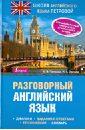 Разговорный английский язык, Петрова Анастасия Владимировна,Орлова Ирина Александровна