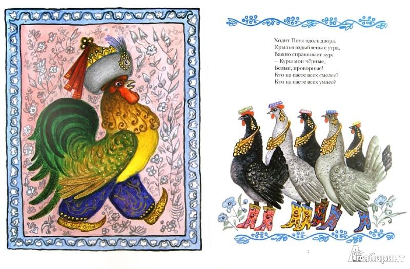 Иллюстрация 1 из 31 для Шах-Петух | Лабиринт - книги. Источник: Лабиринт