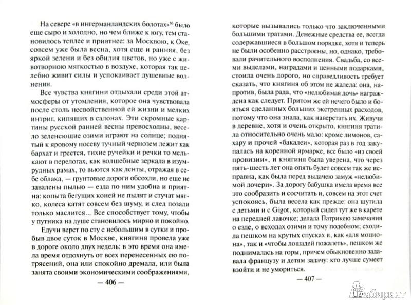 Иллюстрация 1 из 8 для Некрещеный поп - Николай Лесков | Лабиринт - книги. Источник: Лабиринт