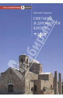 Святыни и древности Кипра