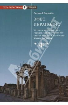 Эфес, Иераполис: История малоазийских городов