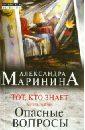 Маринина Александра Тот, кто знает. Книга первая: Опасные вопросы маринина а тот кто знает опасные вопросы