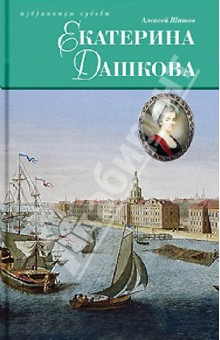 Екатерина Дашкова. Исторический роман