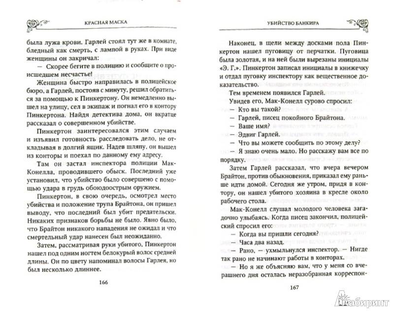 Иллюстрация 1 из 7 для Красная маска   Лабиринт - книги. Источник: Лабиринт