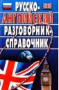 Русско-английский разговорник-справочник