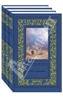 Избранные сочинения. В 3-х томах мир рабле в 3 х томах том 3