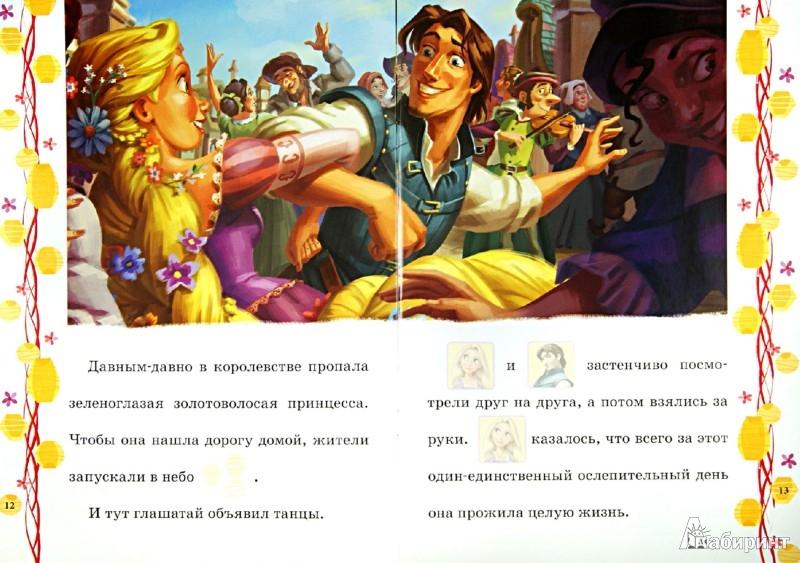 Иллюстрация 1 из 10 для Рапунцель. Принцесса-златовласка. Сказка с наклейками | Лабиринт - книги. Источник: Лабиринт