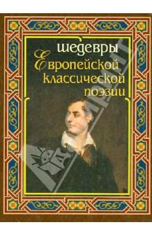 Шедевры европейской классической поэзии