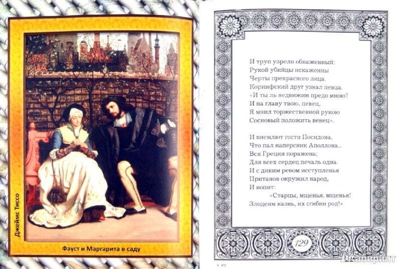 Иллюстрация 1 из 9 для Шедевры европейской классической поэзии | Лабиринт - книги. Источник: Лабиринт