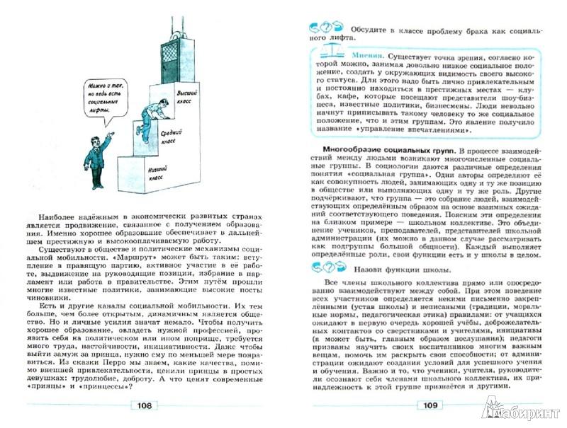 Иллюстрация 1 из 16 для Обществознание. 8 класс. Учебник (+CD). ФГОС - Боголюбов, Иванова, Городецкая | Лабиринт - книги. Источник: Лабиринт