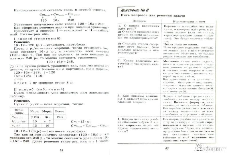 Иллюстрация 1 из 25 для Математика за 7 занятий. 5 класс. Учебное пособие (+DVD) - Наталья Лахова | Лабиринт - книги. Источник: Лабиринт