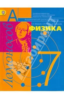 Физика. Молекулярная физика и термодинамика с элементами общей астрономии. Учебник для 7 кл. ФГОС
