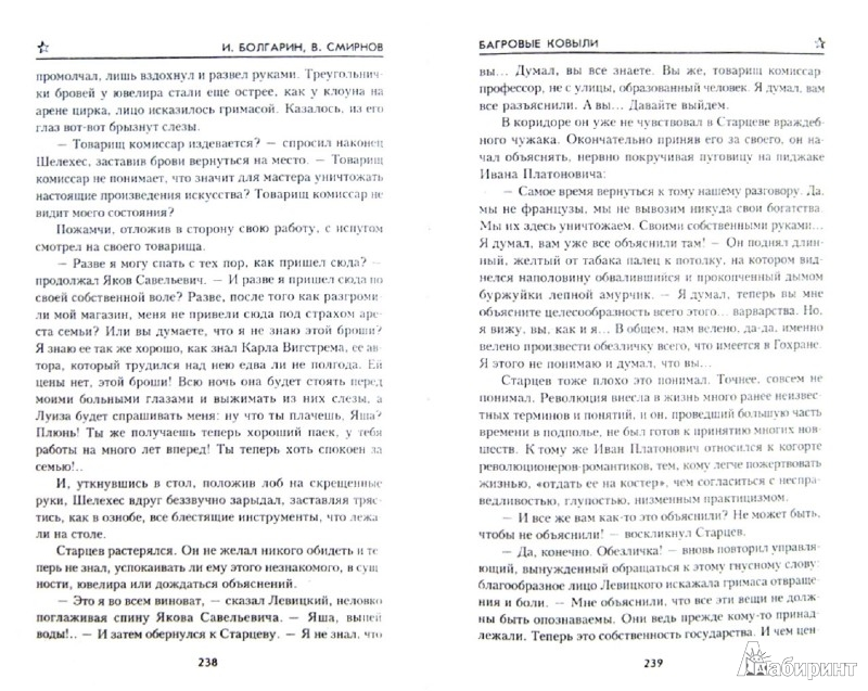 Иллюстрация 1 из 23 для Багровые ковыли - Болгарин, Северский | Лабиринт - книги. Источник: Лабиринт