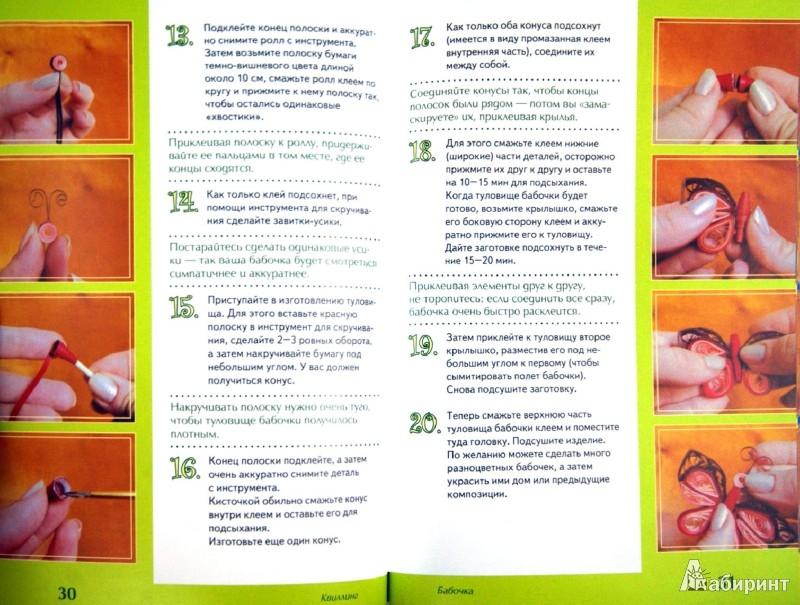 Иллюстрация 1 из 16 для Квиллинг. Искусство бумагокручения - Виктория Тундалева | Лабиринт - книги. Источник: Лабиринт