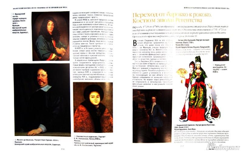 Иллюстрация 1 из 20 для Всемирная история костюма - Ирина Блохина | Лабиринт - книги. Источник: Лабиринт