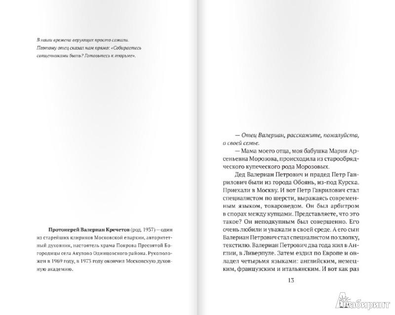 Иллюстрация 1 из 7 для Хранители веры. О жизни Церкви в советское время - Ольга Гусакова | Лабиринт - книги. Источник: Лабиринт