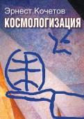 Космологизация. Новый этап мирового развития в контексте гуманитарной космологии