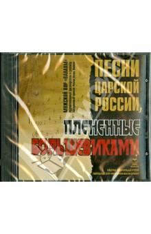 Песни царской России. Пленённые большевиками (CD)
