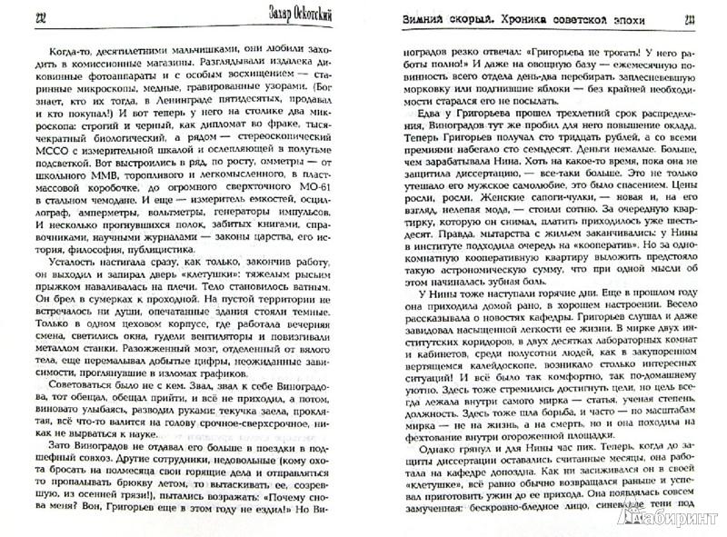 Иллюстрация 1 из 6 для Зимний скорый. Хроника советской эпохи - Захар Оскотский   Лабиринт - книги. Источник: Лабиринт