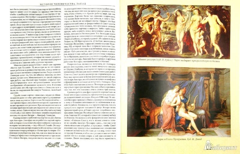 Иллюстрация 1 из 8 для История человечества. Запад | Лабиринт - книги. Источник: Лабиринт