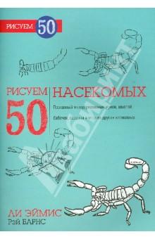 Рисуем 50 насекомых эймис ли дж барнс рэй рисуем 50 насекомых