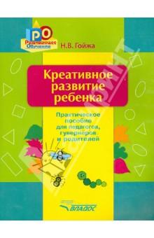 Креативное развитие ребенка. Практическое пособие для педагогов, гувернеров, родителей
