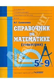 Справочник по математике (геометрия). 5-9 классы: для учащихся специальных (коррекционных)