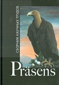 Prasens. Сборник научных трудов